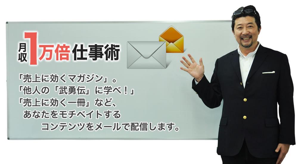 img_mail-magazine02